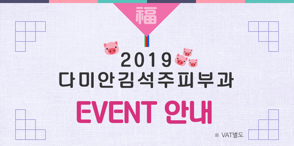 2019_01_event01.png